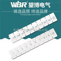 防火阻燃尼龙PA66ZB10(印字)注塑标记条经济型,导轨接线端子书写空白字母条