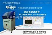 HCDJC绝缘材料电压击穿测试仪(击穿电压)