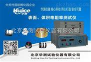 HEST—200-固体粉末膏体体积表面电阻率测量仪