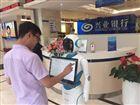 北京银行机器人