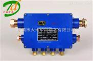JHH-8(A)-10对本安接线盒