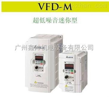 vfd015e23a 台达1.5kw通用变频器vfd015e23a