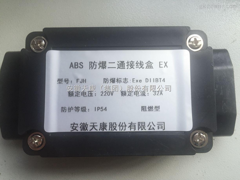 防爆直型(二通)接线盒厂家zui新价格