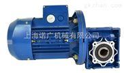 RV030-30-0.18FA铝合金蜗轮蜗杆减速机