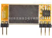 GW-R23C-智能马桶ASK超强抗干扰接收模块GW-R23C