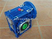台州中研NMRW075紫光减速机