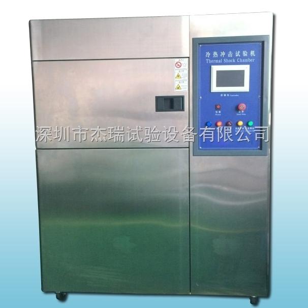 橡胶高低温冷热冲击试验箱