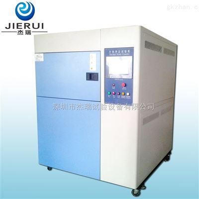 LCF液晶屏冷热温冲试验箱