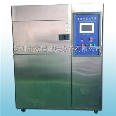 院校高低温循环冲击试验机