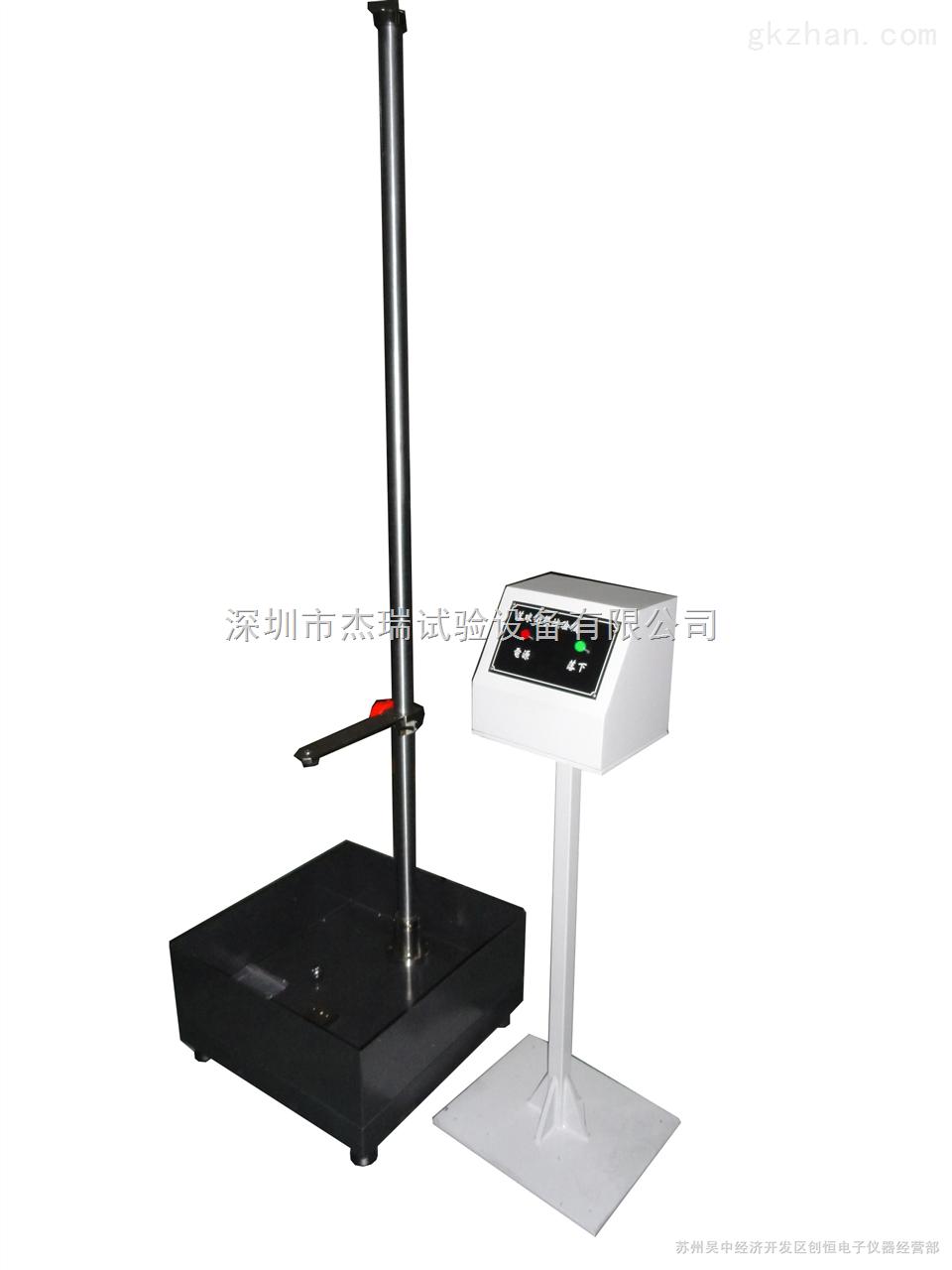 深圳钢球冲击试验机