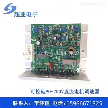 110/220r10b1 可控硅型直流电机调速器