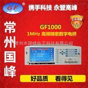 常州国峰阻抗分析仪(高频电桥)