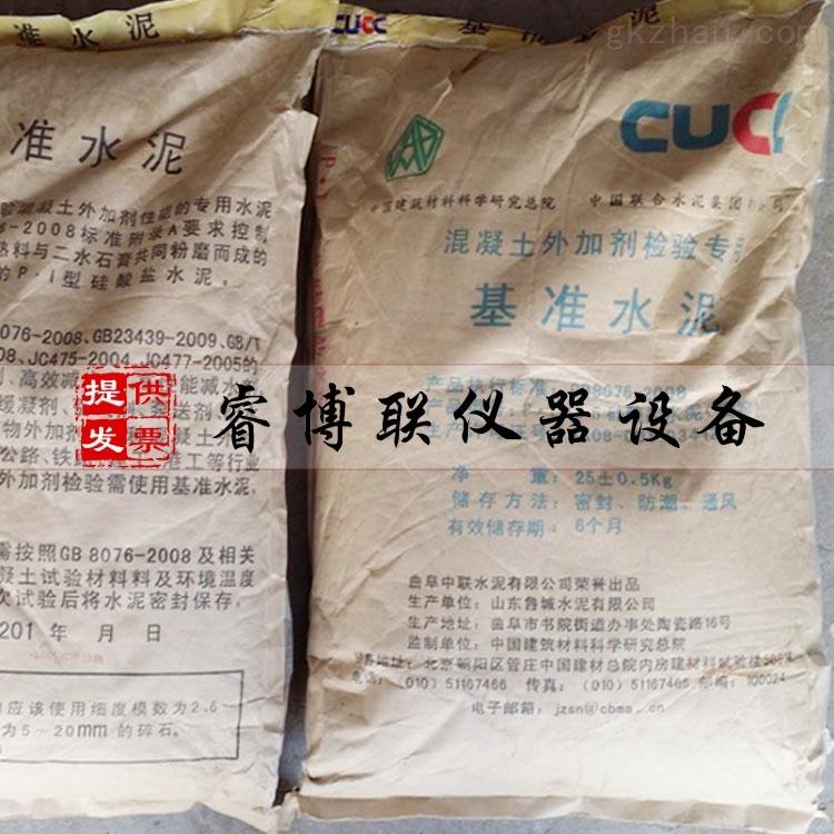 混凝土外加剂检验基准水泥