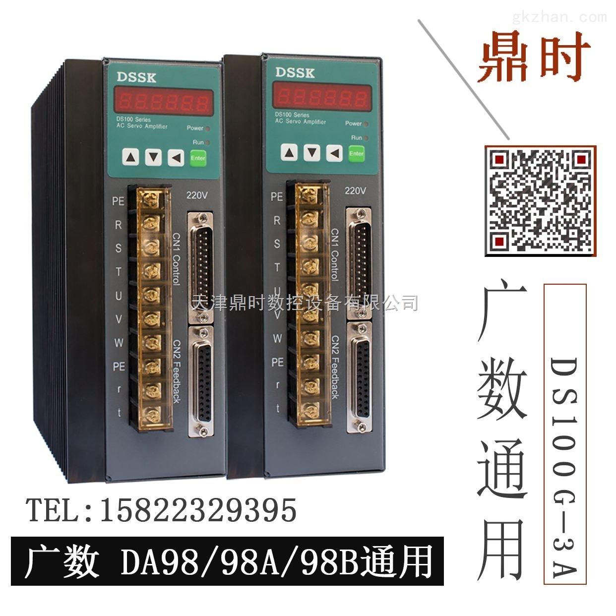 鼎时dssk伺服驱动器厂家直销替代广数da98a加伺服电机顺丰包邮