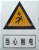 40×50cm警告标志牌三