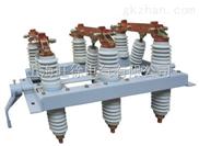 GN30-12(D)旋转式户内高压隔离开关 电力设备