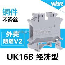 特价直销绝缘成套接线端子PC-16B,通讯信号连接器接线板UK-16B经济型