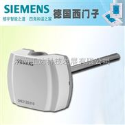 QAE3010.016,西门子水管温湿度传感器