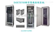 SASCTS700-SASCTS700新型集散控制系统