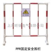 PPR 固定安全围栏