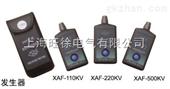 XAF-220KV 验电信号高压发生器