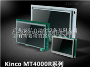 KINCO步科推出一款无前壳后安装的产品系列-R系列人机界面