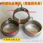 耐腐蝕金屬環