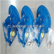 NMRV050-上海三凯厂家直销NMRV涡轮减速机