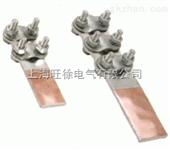 热轧焊SLG铜铝设备线夹 电缆附件