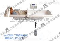 DT宝宝体重测量体检仪,新生婴儿体重测量仪