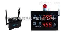 苏州格联威 无线温湿度传感器 温湿度看板