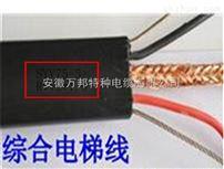 电梯综合屏蔽电缆