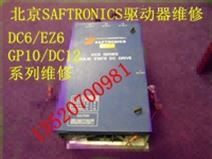 SAFTRONICS伺服驱动器维修北京顺义SAFTRONICS伺服驱动器维修