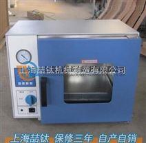 6050型真空干燥箱zui低售价