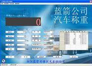 SCS汽车衡软件