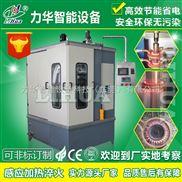 力华淬火设备加热速度快 质量高 价格实惠