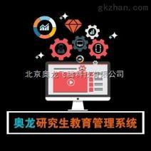 奥龙研究生教育信息管理系统