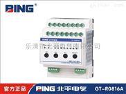 智能照明8路16A开关执行器 控制模块GT-R0816A