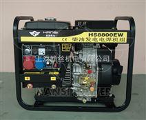 翰丝动力柴油电焊机优点HS8800EW