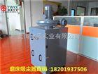 YX-4000S车间磨床粉尘吸尘器/工业集尘机
