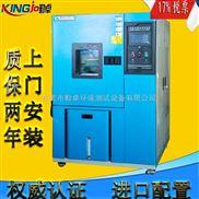 可程式高低温试验机,可编程高低温试验机