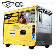 HS6800T-ATS5KW静音柴油发电机zui新价格