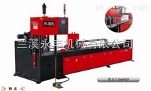 永丰YF-IW25L货架不锈钢管冲孔机 展示柜管件打孔专用设备