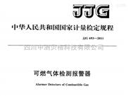 JJG693-2011可燃气体检测报警器检定规程