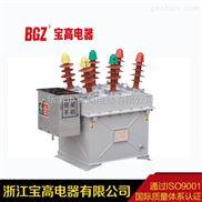 ZW12-8-浙江宝高供应10KV柱上分界开关真空断路器ZW12-8