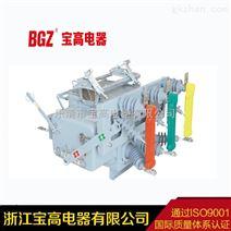10KVSOG接地带方向辨别智能高压真空断路器ZW20-12型