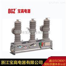 10KV户外高压真空断路器柱上开关ZW32-12
