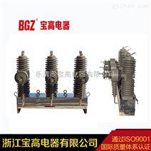 浙江宝高电器35KV柱上分界智能真空断路器ZW32-40.5
