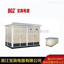 10KV户外预装式箱式变电站YB27-630