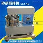 UJZ-15砂漿攪拌機